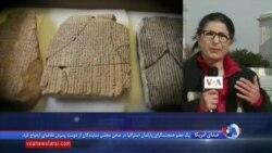 گزارش گیتا آرین از جلسه دیوان عالی آمریکا درباره مصادره آثار تاریخی ایران در شیکاگو