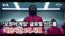 '오징어 게임' 최단시간 1억 시청
