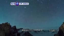 VOA國際60秒(粵語):2017年12月14日