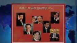 时事大家谈:十八大争夺战与薄熙来审判