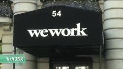 VOA连线:WeWork在美起诉优客工厂侵犯商标权