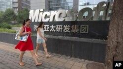 民眾走過北京微軟集團的企業標誌。(資料照)
