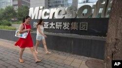 有人走过北京的微软亚太研发集团总部附近(2014年7月31日)