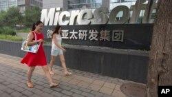 有人走过北京的微软亚太研发集团总部附近。(2014年7月31日)中国工商总局近期继续对微软做反垄断调查
