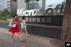 妇女走过在北京的微软亚太研发集团。