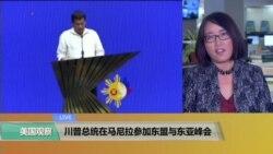 VOA连线: 川普总统在马尼拉参加东盟与东亚峰会