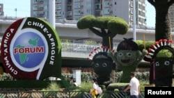 北京街头树立的中非合作论坛宣传牌