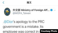台湾外交部推特译文:迪奥向中华人民共和国政府道歉是一个错误。