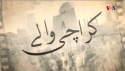 """کراچی والے حصّہ """"4"""""""