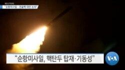 """[VOA 뉴스] """"순항미사일…전술핵 대안 논의"""""""