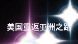 VOA卫视(2012年9月15日 第一小时节目)