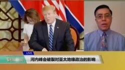 专家视点(王维正): 河内峰会破裂对亚太地缘政治的影响