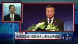 VOA连线:美国媒体对中国证监会人事变动的解读