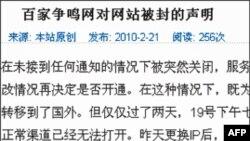 百家争鸣网对网站被封的声明