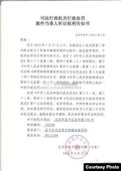 北京市昌平區司法局的書面通知(程海律師微博圖片)