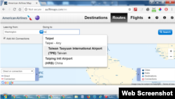 """美国航空公司官网注明的""""台北""""后没有注明台湾 (2018年7月)"""