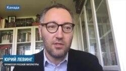 Юрий Левинг: «Мы готовы сотрудничать с российским академическим сообществом»