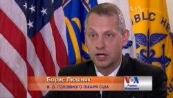 Головний лікар США - українець!