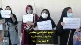 تجمع اعتراضی معلمان مشهد با شعار: معلم بیدار است؛ از تبعیض بیزار است