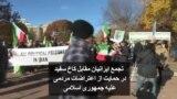تجمع ایرانیان مقابل کاخ سفید در حمایت از اعتراضات مردمی علیه جمهوری اسلامی