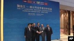 Lancang-မဲေခါင္ျမစ္ ပူးေပါင္းေဆာင္ရြက္ေရးဆိုင္ရာ အစည္းအေ၀း။