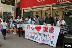 2019年4月26日六四紀念館重新開館外的部分抗議者 。(美國之音記者申華拍攝)