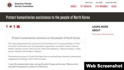 미국의 대북 구호단체 미국친우봉사회 (AFSC)가 북한 여행금지 조치에 반대하는 온라인 청원운동을 하고 있다. AFSC 웹사이트 캡처.