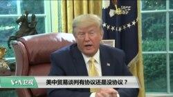 时事看台(萧洵):美中贸易谈判有协议还是没协议?
