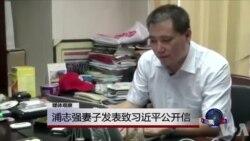 媒体观察:浦志强妻子发表致习近平公开信