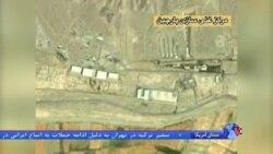 ایران می تواند برای بازرسی از پارچین از کارشناسان و تجهیزات خود استفاده کند