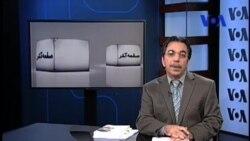 صفحه آخر ۱۸ اکتبر: محمد خامنه ای، ماهان، مهربد