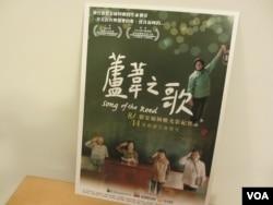 芦苇之歌纪录片的宣传卡片(美国之音张永泰拍摄)
