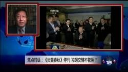 VOA卫视(2016年7月30日 第一小时节目 焦点对话 完整版(重播))