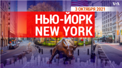 «Нью-Йорк New York». 3 октября 2021