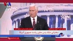 پنس در جمع محافظه کاران: آمریکا دیگر پایبندی ایران به توافق فاجعه بار هسته ای را تایید نمی کند
