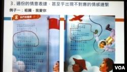 關注組認為,小學三年級的中文課本,有關中國國旗的內文,與香港本土文化格格不入 (美國之音湯惠芸)