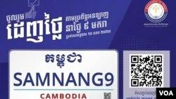 ក្រាហ្វិកផ្សព្វផ្សាយអំពីគំនិតផ្តួចផ្តើម«ការលក់លេខចុះបញ្ជីពិសេសផ្ទាល់ខ្លួនសម្រាប់រថយន្ត» ត្រូវបានផ្សាយតាមទំព័រហ្វេសប៊ុករបស់ក្រសួងសាធារណការនិងដឹកជញ្ជូនកាលពីថ្ងៃទី៩ ខែមករា ឆ្នាំ២០២០។ (Facebook/Cambodia MPWT official page)