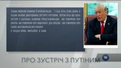 Трамп розкритикував розслідування російського втручання у вибори - інтерв'ю Reuters. Відео