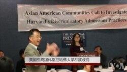 美国亚裔团体指控哈佛大学种族歧视