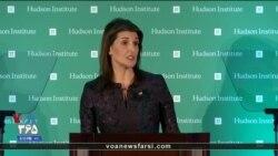 سخنان نیکی هیلی درباره ایران در نشست موسسه هادسن