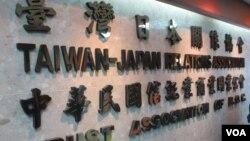 台湾对日交流机构更名为台湾日本关系协会
