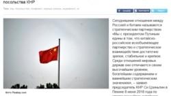 威胁把记者列入黑名单 俄媒指责中国干涉新闻自由