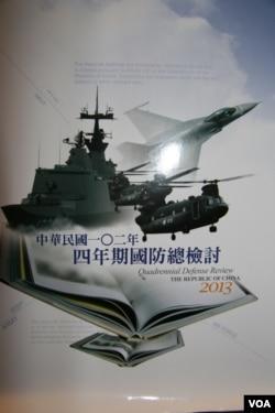 """台灣發佈的2013年""""四年期國防總檢討""""報告。"""