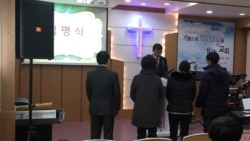 한국 탈북민 교회, 종교 통한 교류·정착 지원
