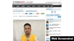 對華援助協會報導黃益梓的截圖(2016年2月10日)