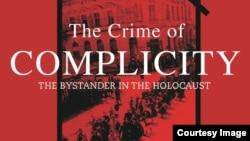 """""""共谋罪-犹太人大屠杀的旁观者"""""""