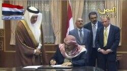 در این تصویر از تلویزیون دولتی یمن، پرزیندت عبدالله شاهد امضای پیمان انتقال قدرت از سوی نماینده مخالفان دولت است. ۲۲ مه ۲۰۱۱