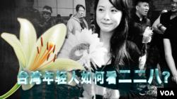 海峡论谈:台湾年轻人如何看二二八?