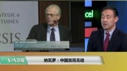 时事看台(萧洵):纳瓦罗:中国言而无信
