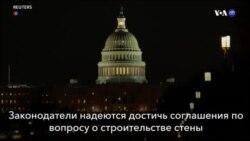 Новости США за минуту – 10 февраля 2019
